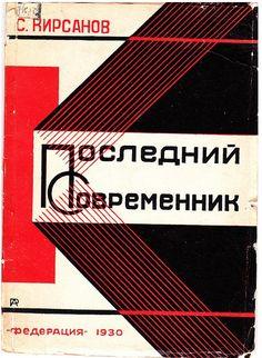 Alexander Rodchenko, cover for S. Kirsanov, The Last Contemporary