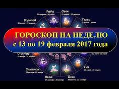 Гороскоп на неделю с 13 по 19 февраля 2017 года