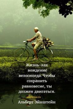 Wise Quotes, Inspirational Quotes, Russian Quotes, Forever Book, Attraction Quotes, Life Philosophy, Good Thoughts, Powerful Words, Thought Provoking