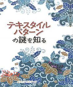Amazon.co.jp: テキスタイルパターンの謎を知る (HOW TO READシリーズ): クライブ・エドワーズ, 桑平幸子: 本
