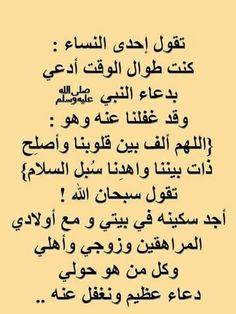 E AL's media content and analytics Islamic Quotes, Islamic Phrases, Islamic Inspirational Quotes, Arabic Love Quotes, Muslim Quotes, Quran Quotes, Religious Quotes, Islam Beliefs, Duaa Islam