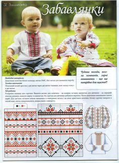 Gallery.ru / Фото #36 - 02 - mornela Embroidery Patterns, Cross Stitch Patterns, Sewing Patterns, Chart Design, Bead Weaving, Cross Stitching, Needlework, Sewing Projects, Quilts