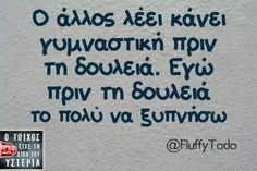 Funny Greek Quotes, Funny Picture Quotes, Sarcastic Quotes, Funny Quotes, Funny Phrases, Clever Quotes, Greek Words, Laughing So Hard, Happy Thoughts