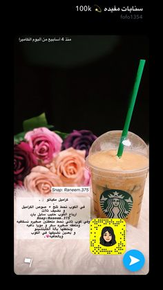 Coffee Machine For Sale Healthy Starbucks Drinks, Starbucks Recipes, Fruit Drinks, Yummy Drinks, Healthy Juices, Healthy Drinks, Sweets Recipes, Tea Recipes, Arabian Food