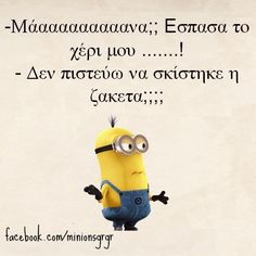 Fashion, wallpapers, quotes, celebrities and so much Funny Greek Quotes, Funny Picture Quotes, Funny Quotes, Funny Pictures, Qoutes, Minions, Minion Jokes, Funny Minion, Funny Pins