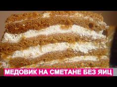 ТОРТ МЕДОВИК НА СМЕТАНЕ БЕЗ ЯИЦ (cake honey without eggs) - YouTube