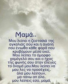 I Miss You, Love You, My Love, Best Quotes, Love Quotes, Family Roles, Greek Culture, Life Words, Love Others