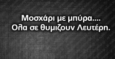 Greek quotes Funny Shit, Funny Stuff, Funny Greek, Greek Quotes, Have A Laugh, Greeks, Laughing, Funny Quotes, Wisdom