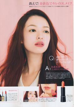 Japanese model makeup