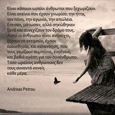 Greek Quotes, Picture Video, Inspirational Quotes, Irene, Movie Posters, Pictures, Teacher, Dreams, Sayings