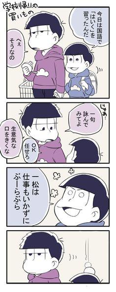 Big ichimatsu and little  karamatsu
