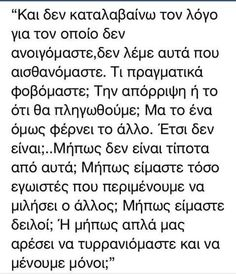 Πες τα χρυσέ μου Λεο Μπουσκαλια Favorite Quotes, Best Quotes, Love Quotes, Inspirational Quotes, Funny Greek, Smart Quotes, Unique Words, Greek Words, Live Laugh Love
