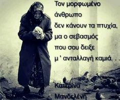 Great Words, Wise Words, Best Quotes, Life Quotes, Greek Quotes, Christian Faith, Good To Know, Philosophy, Affirmations