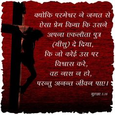 Hindi Sermons And Reflections Bible Quotes Pictures