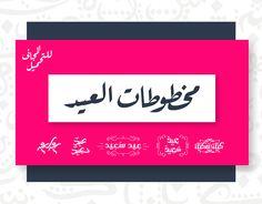 Eid Free Typo on Behance Diy Leather Card Holder, Eid Photos, Eid Crafts, Creative Instagram Photo Ideas, Graphic Design Typography, Nature Wallpaper, Islamic Quotes, Ramadan, Flower Art