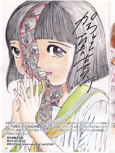 The Art of Shintaro Kago JP SIGNED - inside page
