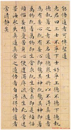 文徵明小楷书法精品《常清净经+老子列传》合册高清彩版4