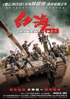 Find out if Operation Red Sea is online and where you can watch it. From a streaming service or as a pirated torrent, stream or magnet link. Air Photo, Love Film, 2018 Movies, Full Movies Download, Red Sea, Deadpool Videos, Movie Posters, Films, Concept