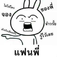 ของพี่นะ! Me Too Meme, Meme Faces, Funny Memes, Kpop, Quotes, Got7, Dating, Tumbling Quotes, Funny Mems