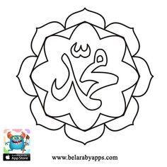 Printable Islamic Coloring Pages for Kids Art Coloring⋆ بالعربي نتعلم Alphabet Coloring Pages, Printable Coloring Pages, Coloring Pages For Kids, Coloring Books, Islamic Books For Kids, Islam For Kids, Cartoon Photo, Cartoon Kids, Painting For Kids