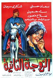 Find more movies like Al-zawja al-thaniya to watch, Latest Al-zawja al-thaniya Trailer, A corrupt mayor, who rules the village's people with power and injustice, forces another poor man's wife secretly to marry him in order to have a child. Cinema Posters, Film Posters, Egypt Movie, Egyptian Movies, Arab Celebrities, Pottery Painting Designs, Old Egypt, Cairo Egypt, Egyptian Actress