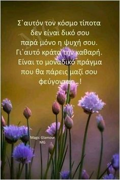 My Life Quotes, Message In A Bottle, Greek Quotes, Beautiful Words, Karma, Picture Video, Wise Words, Inspirational Quotes, Messages