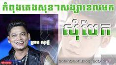 Preap Sovath - Non Stop Cambo Girl - YouTube