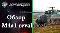 Гайд m4a1 revalorisé а играть на нём можно. Обзор танка | Govorun4eg