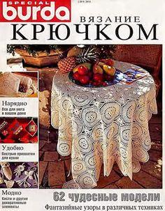 La biblioteca de manualidades: Burda. Special № 335 (1995)