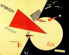 Эль Лисицкий «Клином красным бей белых» 1920 г. Литография, бумага