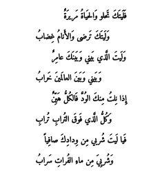 بحر الطويل، أبو فراس الحمداني ( 932 - 969 ) بعض المصادر تنسبها للحلاج ( 858 - 922 )