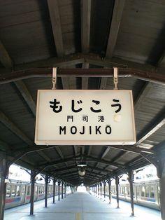 Mojiko station, Fukuoka
