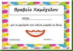 βρα4 Class Management, Classroom Management, Physical Education, Special Education, Well Done Card, Greek Language, End Of School Year, Always Learning, Primary School