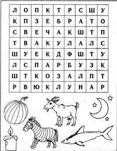 Картинки по запросу игры найди слова русские