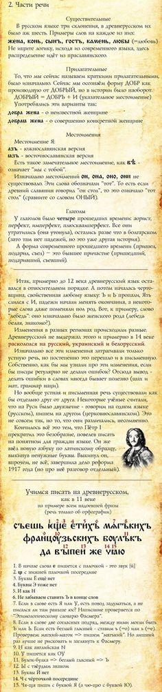 Картинки по запросу древнерусский язык