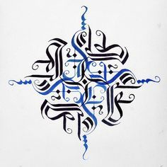 Nicely done calligraphic mandala. The sense of space is deep.
