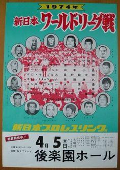 昭和のこの時期はワールドリーグ戦 ( 格闘技 ) - ジャイアント馬場もん - Yahoo!ブログ Japanese Wrestling, Professional Wrestling, Yahoo, Entertaining, Walking Dead, Sports, Hero, Poster, Heroes