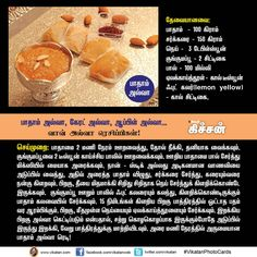 Recipes In Tamil, Indian Food Recipes, Vegetarian Recipes, Tamil Cooking, Cooking Tips, Cooking Recipes, Indian Breakfast, South Indian Food, Sweets Recipes