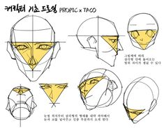Manga Drawing Tutorials, Drawing Techniques, Drawing Tips, Art Tutorials, Figure Drawing Reference, Art Reference Poses, Anatomy Reference, Drawing Heads, Drawing Base