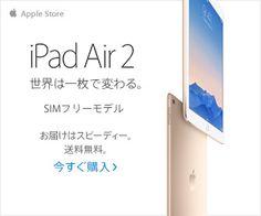 iPad Air2 世界は一枚で変わる。のバナーデザイン