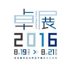 「卓展」とは、名古屋市立大学芸術工学部の学生による作品展示会です。学部4年生をリーダーとして多種多様なジャンルのプロジェクトを立…