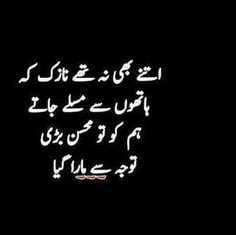 True Love Qoutes, Qoutes About Love, Poetry Quotes, Urdu Poetry, Deep Words, Light In The Dark, Quotations, Wisdom, Thoughts