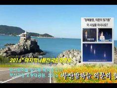 부산밤하늘 천사빛기둥 목격지역 순회전도 (7)부산 기장 오량대공원,2016.5.12 ' | ZOOA-KR