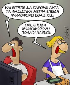 Greek Memes, Funny Greek Quotes, Funny Quotes, Funny Images, Funny Pictures, Funny Pics, Funny Stuff, Funny Drawings, Good Jokes