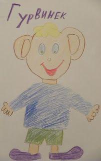 рисунок Гурвинек