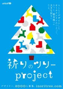 2011年~2013年/ unicef祈りのツリープロジェクト/ プロジェクト参加募集ポスター