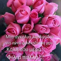Kalimera2 Happy Mothers Day, Happy Day, Name Day Wishes, Night Photos, Greek Quotes, Sweet Words, How To Get Rich, Good Morning Quotes, Birthday Greetings