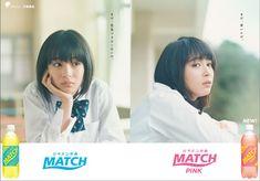 MATCH/poster/Alice Hirose & Suzu Hirose /2014/雑誌『Seventeen』モデルで女優の姉妹、広瀬アリスさんと広瀬すずさんを起用。姉のアリスさんと4歳年下の妹・すずさんの役どころは、恋のライバル同士。