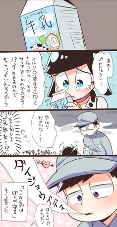I will learn Thai language Anime Figures, Anime Characters, Learn Thai Language, Kara Kara, Boys Life, Ichimatsu, Guys Be Like, Anime Comics, Webtoon