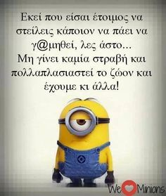 Stupid Funny Memes, Hilarious, Funny Greek Quotes, Episode Choose Your Story, Funny Phrases, Funny Times, Magic Words, Funny Thoughts, Minions Quotes